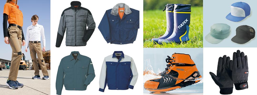 ユニフォーム(男・女)安全靴、ヘルメット、手袋の販売